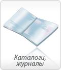 Печать и изготовление журналов, каталогов в Москве