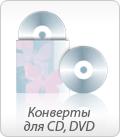 Конверты для CD/DVD дисков