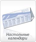 Настольные календари-домики