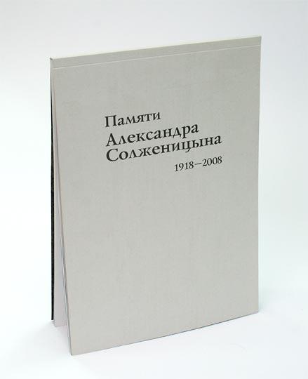 Книга-альбом