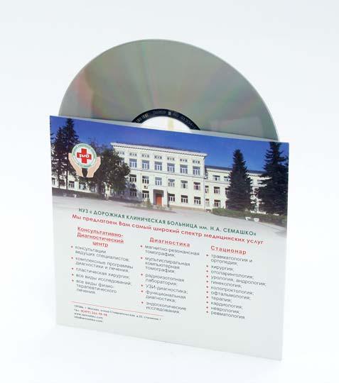 Изготовление фирменных CD-конвертов