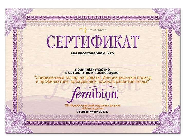 Образец сертификата медицинской компании