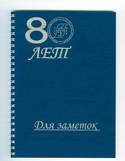 Тетрадь на пружине; обложка - печать серебром на дизайнерской бумаге